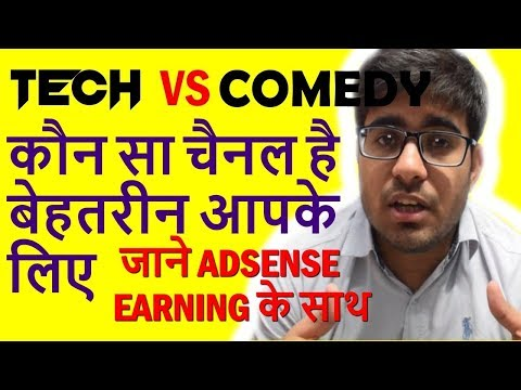 Funny VS Tech Channel Which is the Best Category for Youtube Channel 2018 ?