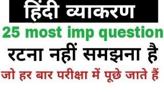 हिंदी व्याकरण के 25 महत्वपूर्ण प्रश्न जो परीक्षाओं में हर बार पुछे जाते हैं
