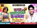 Latest Bhojpuri song 2018 # करब नाही ड्राइवर के कमवा /karab nahi Driver ke kamwa /