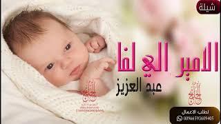 اغنية مولود باسم عبدالعزيز ll بشارة مواليد جديد 2020