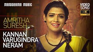Kannan Varugindra Neram | Video Song with Lyrics | Amrutha Suresh | Oothukadu Venkata Subbayyar