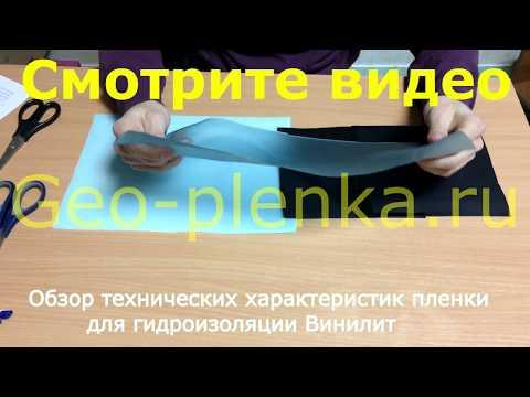 Пленка для пруда геомембрана Винилит (ПВБ)