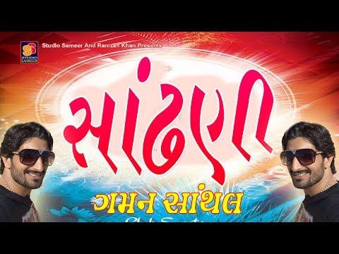 Bhali Sangharo Sandhani | Gamna Santhal