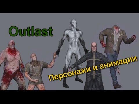 Outlast Персонажи и анимации