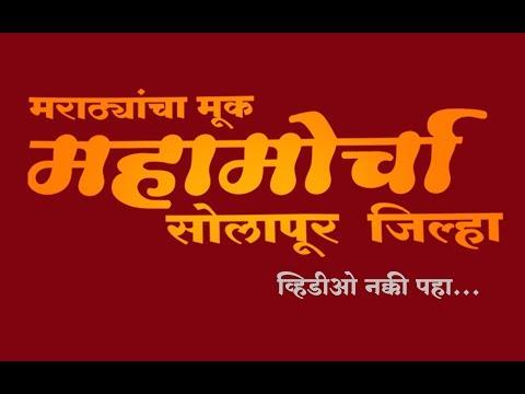 Maratha Kranti Muk Morcha,Solapur #official trailer