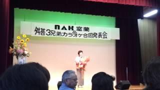 NAK室蘭 高橋幸子 2 高橋幸子 動画 3