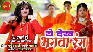 Ye Dekh Bhagwa Rang - ये देख भगवा रंग - Laxmi Dubey 09754467266 - Lord Ram