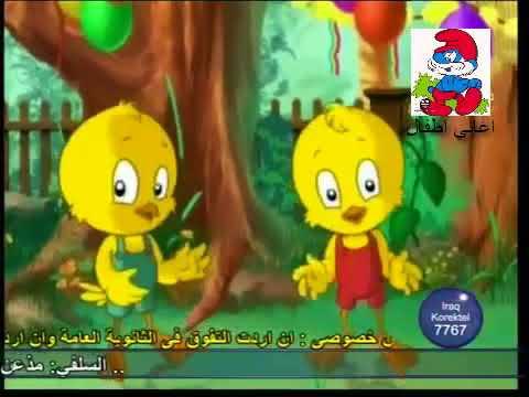 النونو في الجامعه اغاني اطفال قديمه Youtube