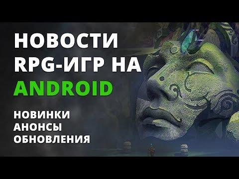 Подборка RPG на Android #1 | Новые RPG Android | +ссылки на скачивание