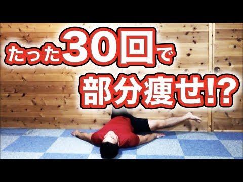 1日たった30分で部分痩せが出来る簡単トレーニング方法を紹介!!筋トレ初心者・脚やせしたい女子におすすめの自宅トレーニング!!