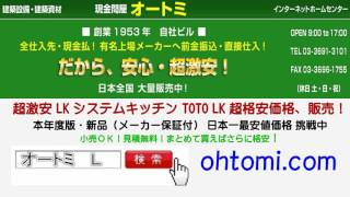超激安 LK システムキッチン TOTO ohtomi.com/toto/kitchen/lk.html アノテーション無