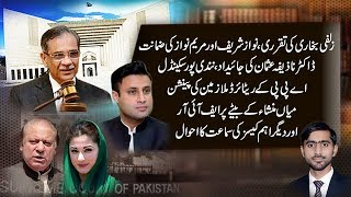 NS & Maryam Nawaz's Bail, Zulfi Bukhari's Disqualification and details of 5 Imp Cases in SC
