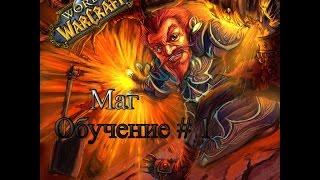 World of Warcraft Маг обучение #1