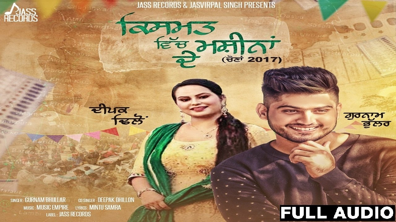 Kismat Vich Machinaan Full Audio Gurnam Bhullar Deepak Dhillon