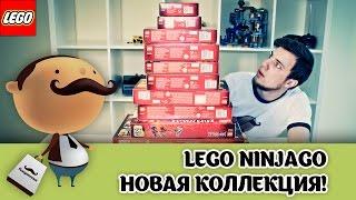 LEGO NINJAGO - первое полугодие 2015 года!(, 2015-03-31T13:38:26.000Z)