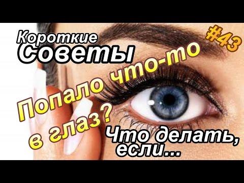 В глаз попала известь глаз покраснел болит что делать