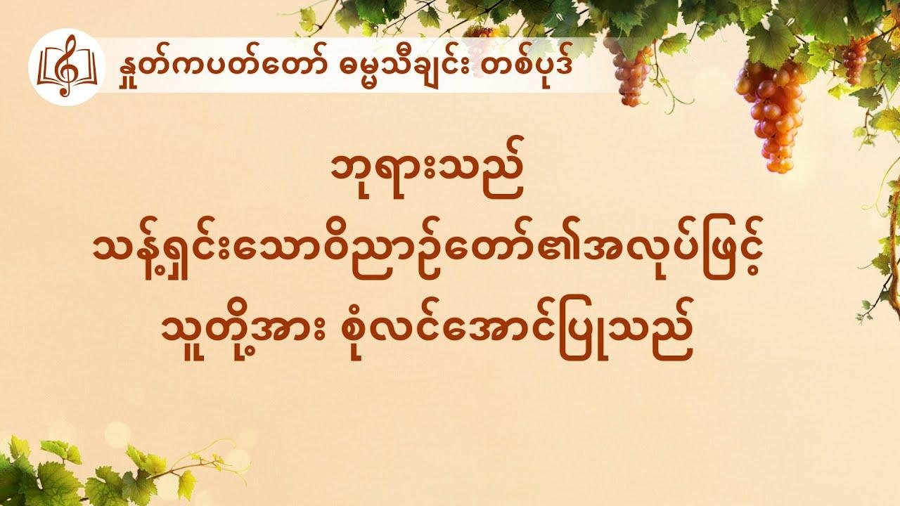 ဘုရားသည် သန့်ရှင်းသောဝိညာဉ်တော်၏အလုပ်ဖြင့် သူတို့အား စုံလင်အောင်ပြုသည်