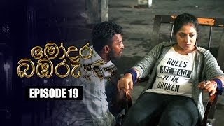 Modara Bambaru | මෝදර බඹරු | Episode 19 | 18 - 03 - 2019 | Siyatha TV Thumbnail