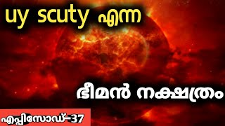 How Large The Star We Found In Universe-UY Scuti |malayalam|