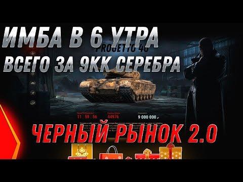 ИМБА В 7 УТРА ЗА 9КК СЕРЕБРА! ЧЕРНЫЙ РЫНОК 2.0 - ПРЕМ ТАНКИ ЗА СЕРЕБРО, новые танки world of tanks