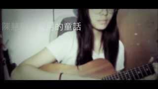 《陳慧敏 - 歲月的童話》| BONBON COVER
