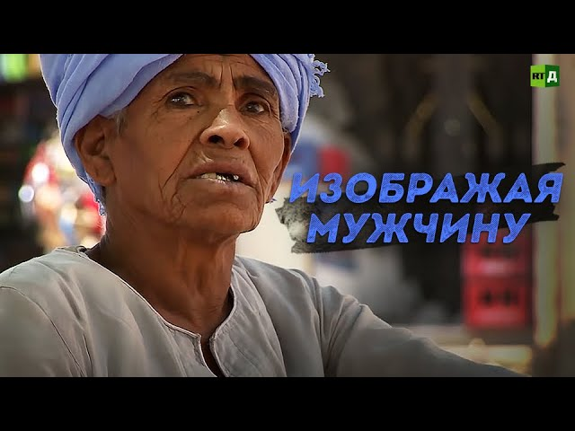 Жизнь вдовы из Египта. Как египтянка более 40 лет притворялась мужчиной
