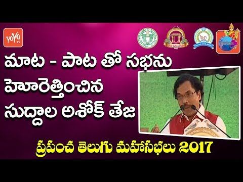 Telugu Lyricist Suddala Ashok Teja Exiting Performance at World Telugu Conference 2017 | YOYO TV