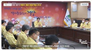 민선 제7기 박형우 계양구청장 취임 2주년_[2020.7.1주] 영상 썸네일