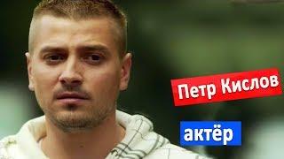 Петр Кислов - актер сериала