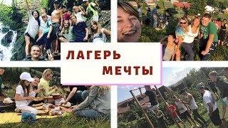 видео История развития детских лагерей и детского отдыха