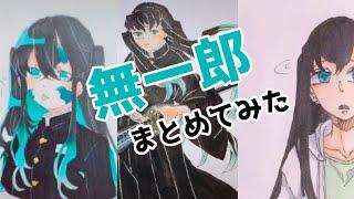 【鬼滅の刃 tiktok イラスト 絵】 時透無一郎まとめてみた 【Kimetsu no Yaiba / TikTok Painting Drawing Compilation #40】