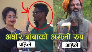 अघोर बाबा  Bijaya KC (Michael) in the first reality show of Nepal Pratibha Ko Dabali
