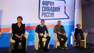 Гражданская самоорганизация в регионах России. VI Форум Свободной России