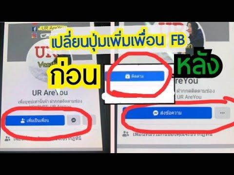 ทำปุ่มเพิ่มเพื่อนในเฟสบุ๊คเป็นปุ่มติดตาม   เปลี่ยนปุ่มเพิ่มเพื่อนเป็นปุ่มส่งข้อความ