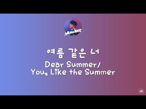 산체스 (Sanchez) – 여름 같은 너 (Dear Summer) (feat. Microdot) Lyrics [Han/Rom/Eng]
