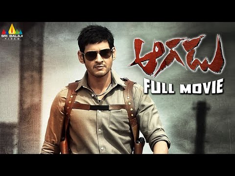 Aagadu Latest Telugu Full Movie | Mahesh Babu, Tamanna, Sonu Sood @SriBalajiMovies