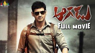Aagadu Latest Telugu Full Movie | Mahesh Babu, Tamanna, Sonu Sood @SriBalajiMovies