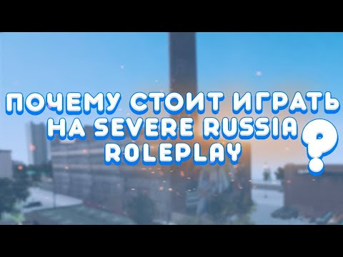 Почему стоит играть на Severe Russia Role play промокод #Severe