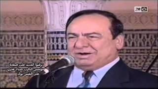 مؤسس الطرب صباح فخري - حفلة المغرب عام 2003 - نادر جدا