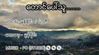 Myanmar song// ေတာင္ေပၚသူ