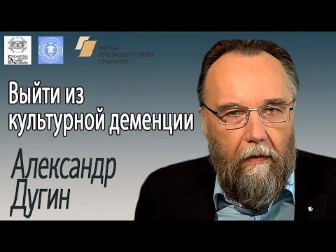 """Александр Дугин: """"Выйти из культурной деменции"""". Беседу ведет Владимир Семёнов."""