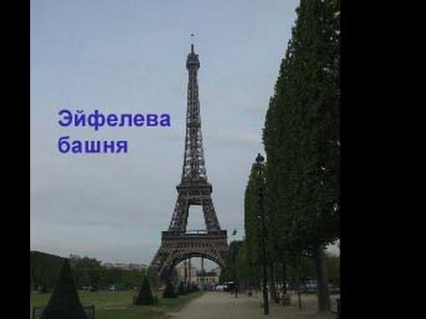 Париж 2014 Эйфелева башня Alexander Zakurdaev