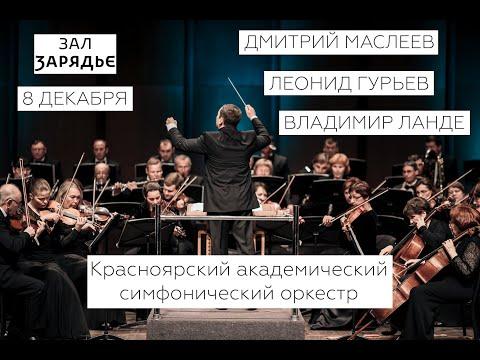 Владимир Ланде   Приглашение   Красноярский академический симфонический оркестр