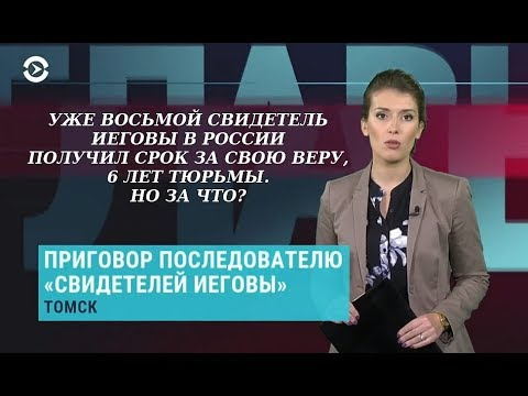 В России за веру осужден на 6 лет уже восьмой Свидетель Иеговы