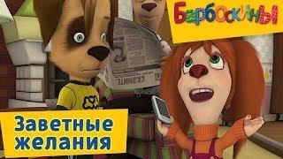 Барбоскины - Заветные желания😌 💬 Сборник...