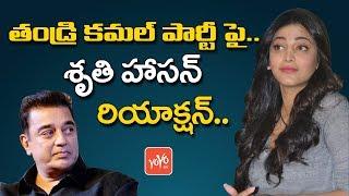 Shruti Haasan Reacts On Kamal Haasan's Political Party! - Tamil Nadu Politics | YOYO TV Channel