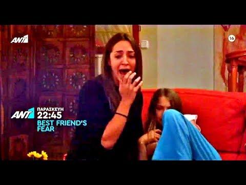 Best Friend S Fear επεισοδιο 3 παρασκευη 24 1 2020 Trailer Hd Best Friends Fear Ant1 Tv Youtube