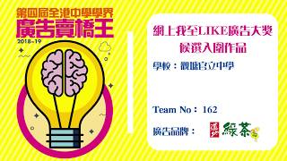 Publication Date: 2019-10-24 | Video Title: Team 162 觀塘官立中學