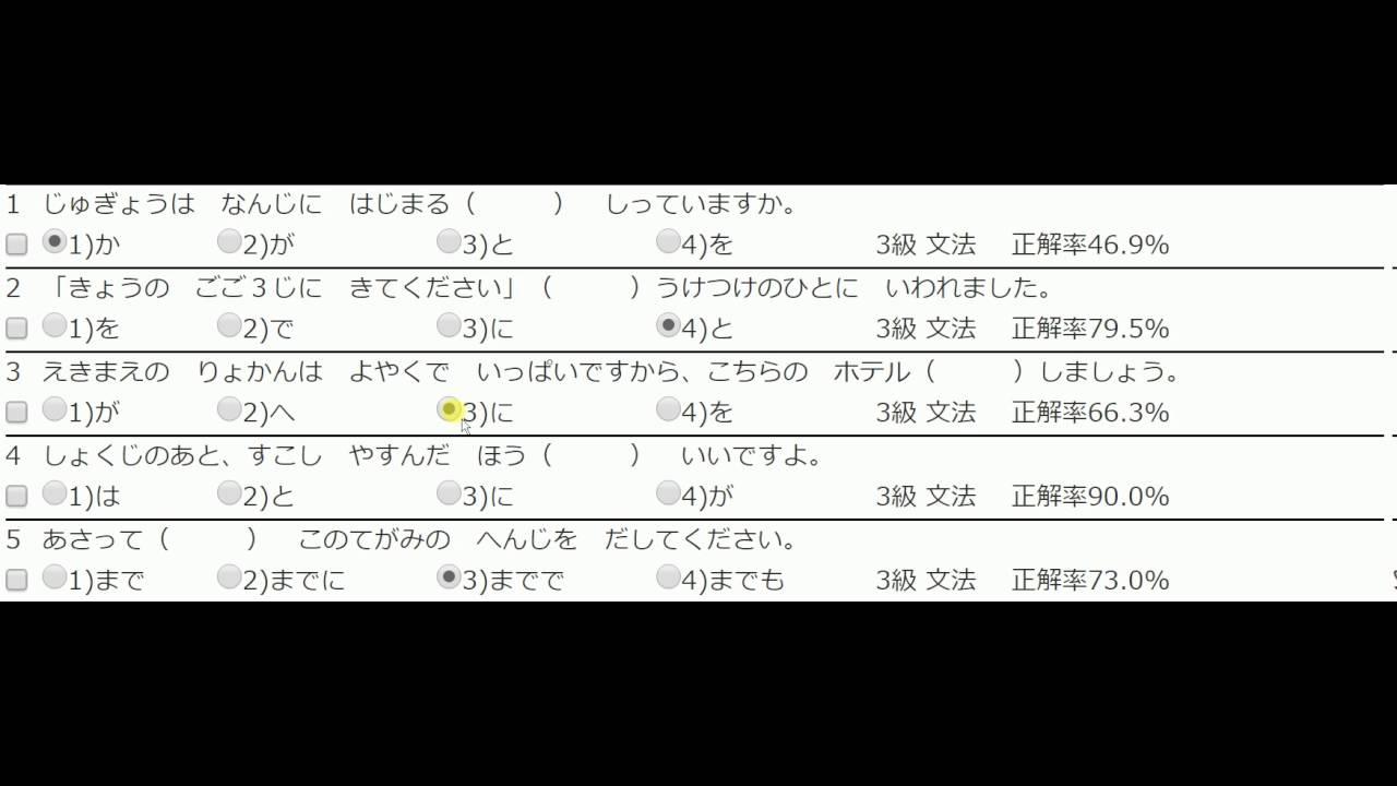 N3日檢考題精準解析1 - YouTube