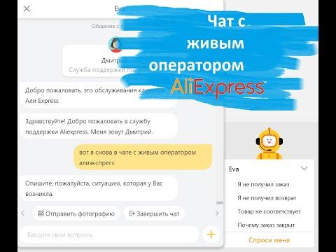 Как попасть в чат с живым оператором AliExpress?
